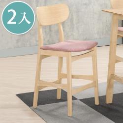 Boden-西德實木吧台椅/吧檯椅/高腳椅(二入組合)
