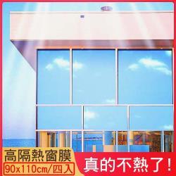 【媽媽咪呀】抗UV防曬降溫玻璃貼隔熱膜90x110cm(四入)
