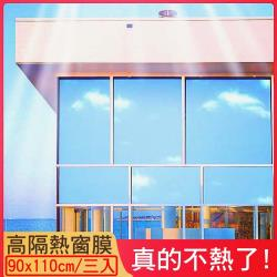 【媽媽咪呀】抗UV防曬降溫玻璃貼隔熱膜90x110cm(三入)