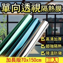 【媽媽咪呀】抗UV防曬降溫玻璃貼隔熱膜70x150cm(三入)