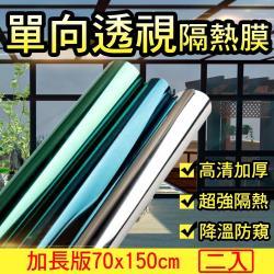 【媽媽咪呀】抗UV防曬降溫玻璃貼隔熱膜70x150cm(二入)