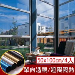 【媽媽咪呀】抗UV防曬降溫玻璃貼隔熱膜50x100cm(四入)