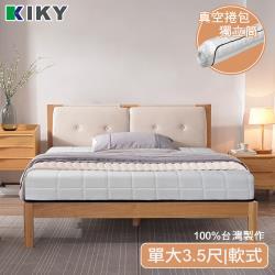 KIKY 床墊馬鈴薯真空捲包式獨立筒-單人加大3.5尺(豆腐床)