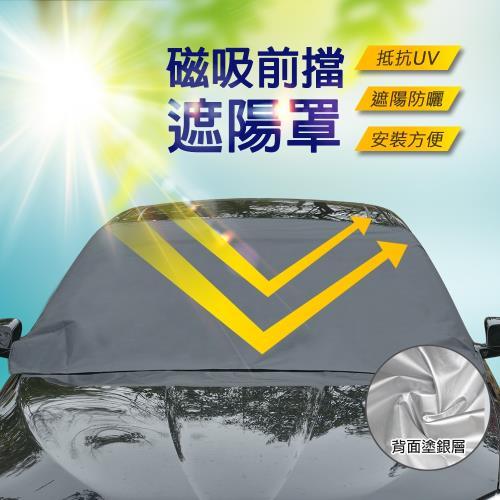 磁吸式汽車前擋遮陽罩