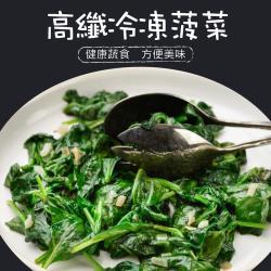 約克街肉鋪 健康高纖冷凍菠菜8包(270g/包)