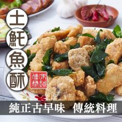 【鮮浪】純正土魠魚酥300g/包