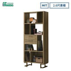 IHouse-希爾頓 2.6尺書櫃