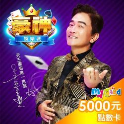 豪神娛樂城 MyCard 5000點 點數卡