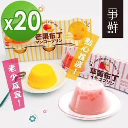 【爭鮮】芒果布丁/草莓布丁(20入)
