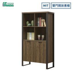 IHouse-雅博德 3尺經典胡桃色雙門開放書櫃