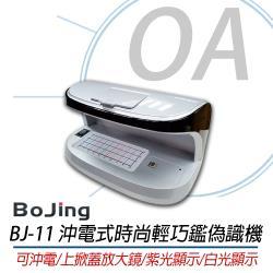 BoJing BJ-11 鑒偽手動紫光驗鈔機/ 驗鈔燈 可驗振興三倍卷