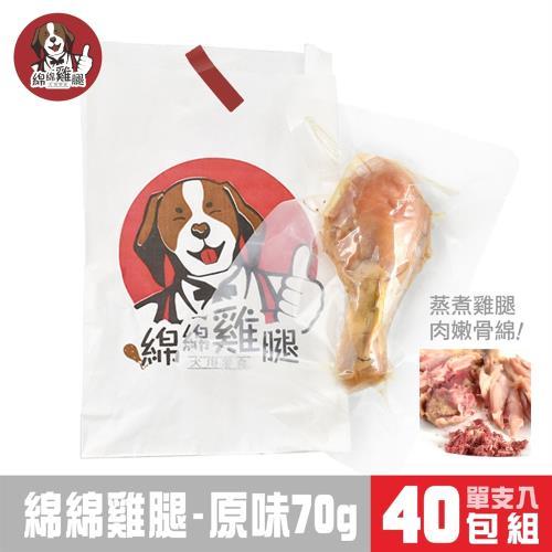 綿綿雞腿-犬用零食70g(單支入)