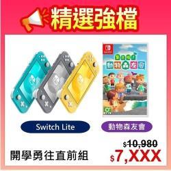 任天堂 Nintendo Switch Lite (黃/灰/藍綠)+動物森友會遊戲 (公司貨中文版)