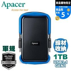 Apacer宇瞻AC631 USB3.1 Gen1軍規戶外抗摔防水行動硬碟 1TB