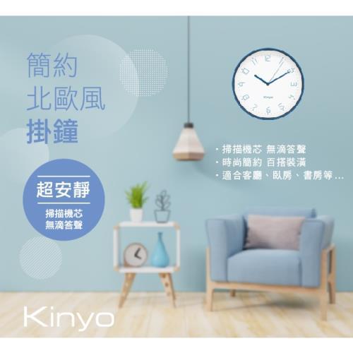 KINYO簡約北歐風掛鐘CL-195