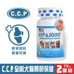 C.C.P犬貓關節保健70g x2罐組(945234)