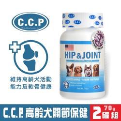 C.C.P高齡犬關節保健70g x2罐組(945227)