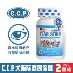 C.C.P犬貓除淚痕保健專用70g x2罐組(945210)