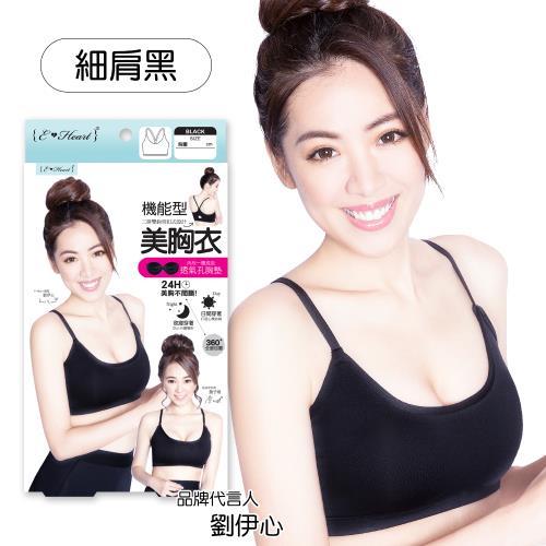 【E‧Heart】機能型美胸衣(24H吸濕排汗-細肩帶)(買1送1_超值2件組)/