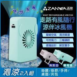 2入組↘ZANWA晶華 走路有風隨行涼伴冰風機/涼風扇/冷風機(SG-002-Y+SG-002-G沁涼2入組)