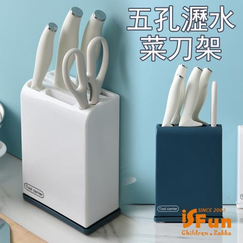 iSFun餐廚收納 五孔瀝水磨刀剪刀菜刀架 2色可選