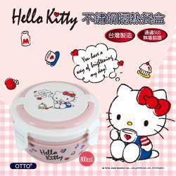 【HELLO KITTY】可提式不鏽鋼隔熱餐盒/便當盒(午茶款)