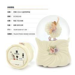 讚爾藝術 JARLL~芭蕾小公主 水晶球音樂盒(SC2002) 療癒系列 居家擺飾 (現貨+預購)