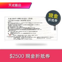 天成飯店$2500現金折抵券