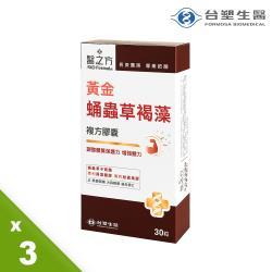 台塑生醫醫之方黃金蛹蟲草褐藻複方膠囊30粒/盒(3入組)
