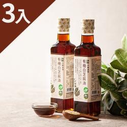 【永齡選物】有機白芝麻油三入組(255ml*3)