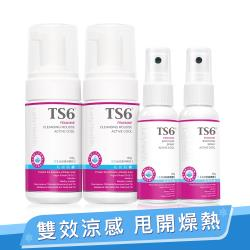 TS6護一生 沁涼潔淨慕斯100gX2+沁涼舒緩噴霧 40gX2