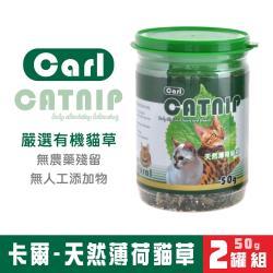 CARL卡爾-天然薄荷貓草50g x2罐組(324353)