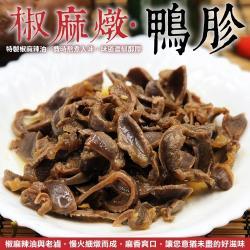 海肉管家-椒麻滷味 滷鴨珍(1包/每包約130g±10%)