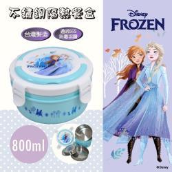 【Disney 迪士尼】可提式不鏽鋼隔熱餐盒/便當盒(冰雪奇緣)
