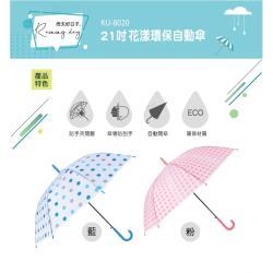 KINYO 21吋花漾環保自動傘KU-8020
