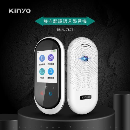 KINYO雙向翻譯語言學習機-白色
