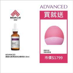 (買一送一) ADVANCED 潤透光熊果素淨白精華液 (30ml)