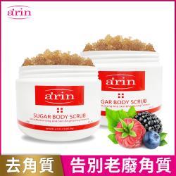 arin氧潤 身體凈白保濕去角質魔粒180g (香草野莓)