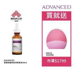 (買一送一) ADVANCED 緊緻修護角鯊烷精華液 (30ml )