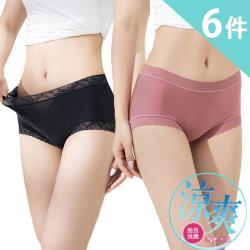 莎邦婗銀離子冰絲超薄裸肌中腰無痕褲 超值6件組 02-8933