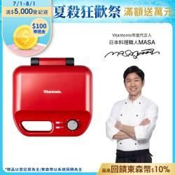 日本Vitantonio 多功能計時鬆餅機 VWH-50B-R 熱情紅
