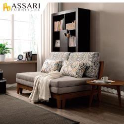 ASSARI-海爾滋可拆洗沙發床