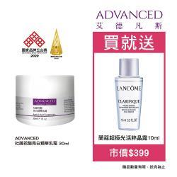 (買一送一) ADVANCED 艾德凡斯 杜鵑花酸亮白精華乳霜 (30ml)