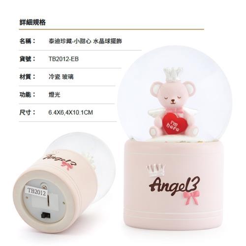 讚爾藝術 JARLL~泰迪珍藏-小甜心 水晶球擺飾(TB2012) (現貨+預購)