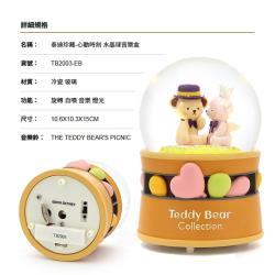 讚爾藝術 JARLL~泰迪珍藏-心動時刻 水晶球音樂盒(TB2003) (現貨+預購)