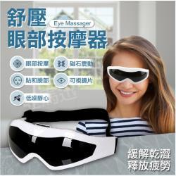 護眼舒壓電動眼部按摩器 (1入)