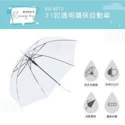 KINYO 21吋透明環保自動傘KU-8015