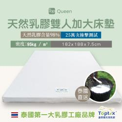 Toptex Queen 7.5公分 天然乳膠 雙人加大 床墊