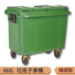 韓國製造 660公升垃圾子母車 660L 大型垃圾桶 大樓回收桶 社區垃圾桶 公共清潔 四輪垃圾桶