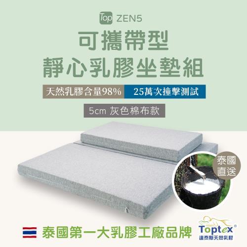 Toptex ZEN5 可攜帶型 靜心乳膠 坐墊組